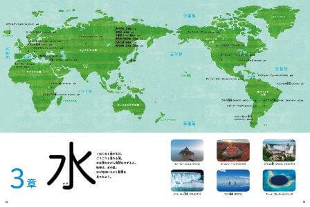 世界地図で位置を確認