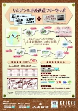 企画乗車券「リムジン&小湊鉄道1日フリーきっぷ」販売開始