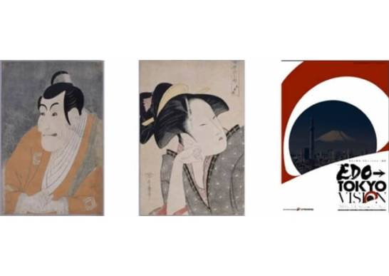 江戸東京博物館、4月1日(日)再オープン