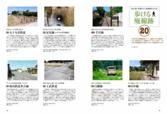 『旅と鉄道』2018年5月号は「廃線紀行」