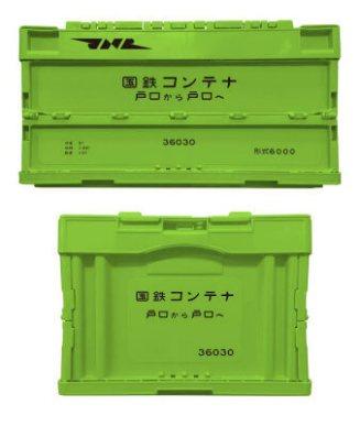 6000形式コンテナ収納ボックス