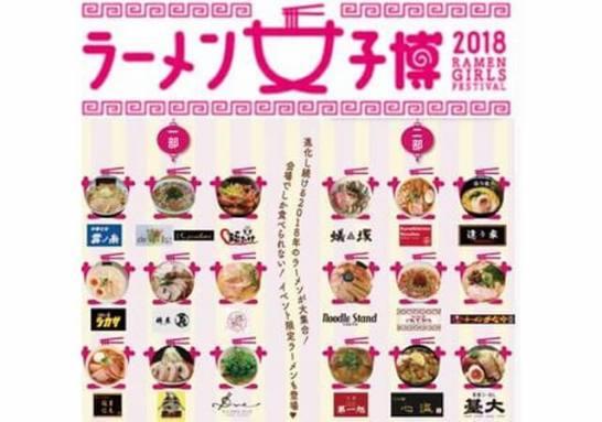 ラーメン女子博 - 東京・中野で4月26日~5月6日に開催!