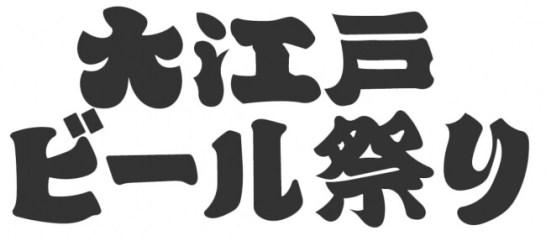 大江戸ビール祭り