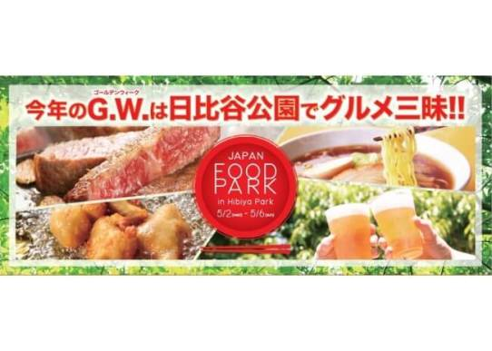 JAPAN FOOD PARK in 日比谷公園 ふるさと応援祭2018