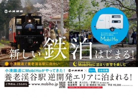 養老渓谷駅にてキャンピングレンタカーに泊まる「鉄泊(てっぱく)」開始