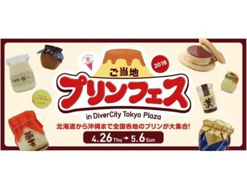 ご当地プリンフェス in DiverCity Tokyo Plaza