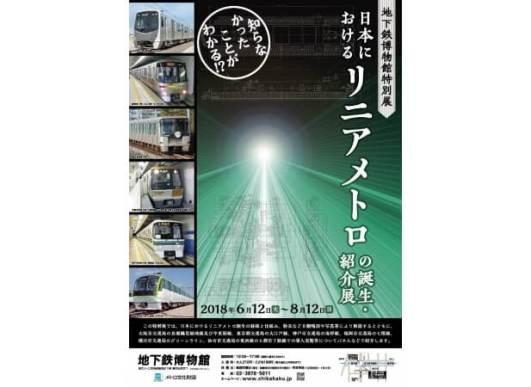地下鉄博物館 特別展「日本におけるリニアメトロの誕生・紹介展~知らなかったことがわかる!?~」
