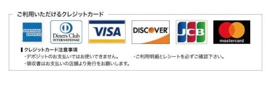 ヒビヤガーデン 2018でクレジットカードが使えるようになりました!