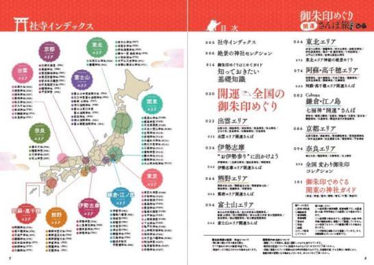『御朱印めぐり開運さんぽ旅 全国版』(ぴあ)