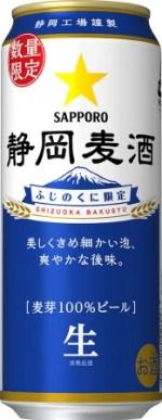 静岡麦酒(しずおかばくしゅ)500ml