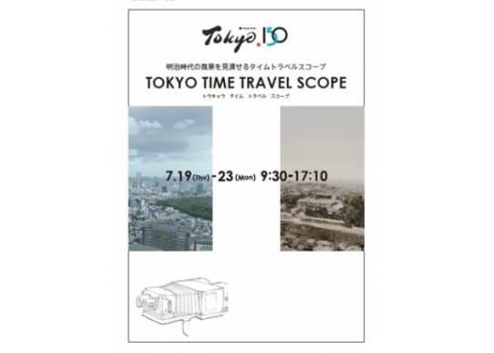TOKYO TIME TRAVEL SCOPE(トウキョウ タイム トラベル スコープ)