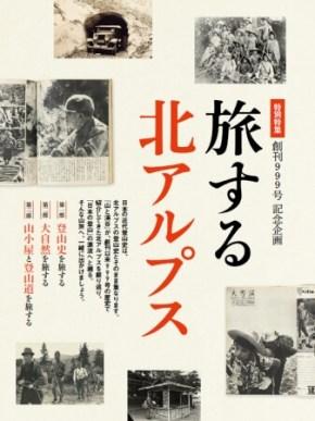 月刊誌「山と溪谷」通巻999号を発売