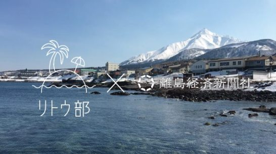 リトウ部のトークショーは、北海道利尻島との生中継!