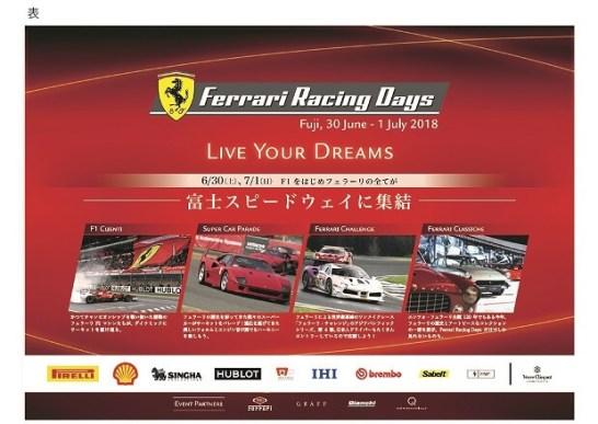 フェラーリ・レーシング・デイズ 富士 2018