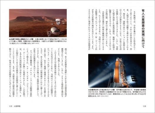 火星の科学-Guide to Mars-