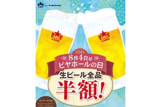 ビヤホールの創業祭!全国のサッポロライオンチェーンにて 8月4日は 終日 生ビール全品半額!!