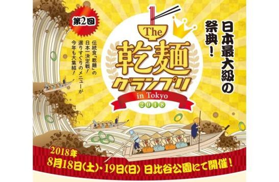 The 乾麺 グランプリ2018