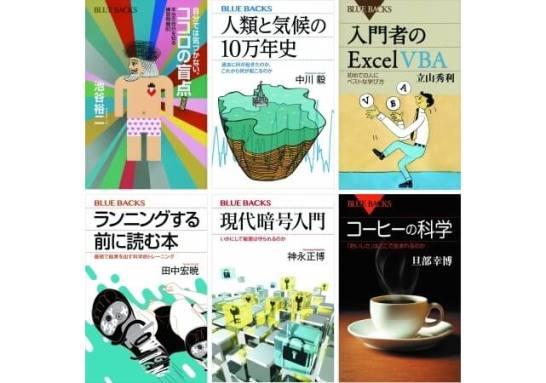【期間限定】創刊55周年記念 「やさしい」ブルーバックスフェア
