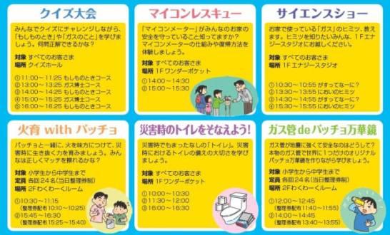 """2018防災 """"知っている""""から""""できる""""にする日 ‐ 東京ガス"""