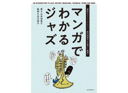 マンガでわかるジャズ - 誠文堂新光社