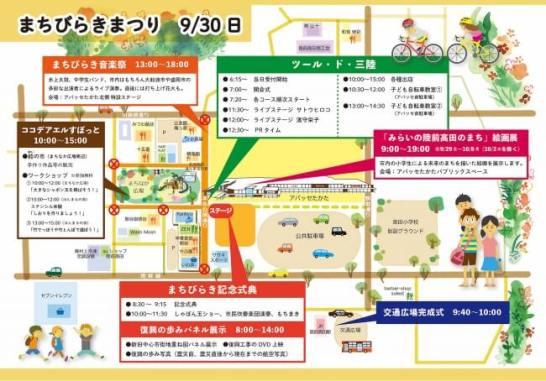 「陸前高田市まちびらきまつり」会場MAP/イベントスケジュール
