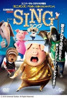 上映作品『SING(シング)』