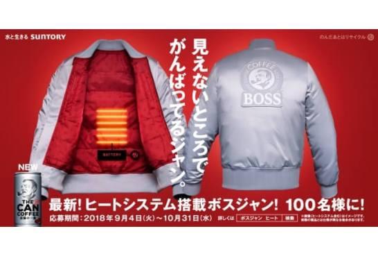 「最新!ヒートシステム搭載ボスジャン当たる!」キャンペーン