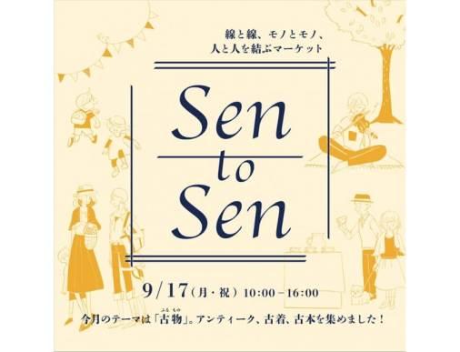 【柏の葉T-SITE】人と人をつなぐマーケット「Sen to Sen」