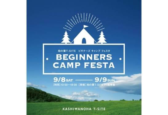 ビギナーズキャンプフェスタ ‐ 柏の葉 T-SITE
