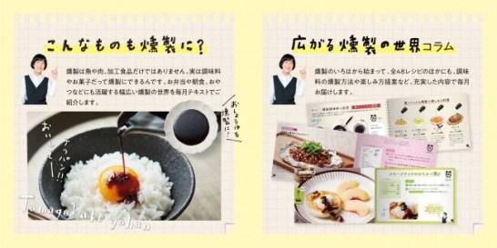 佐藤さんの燻製コラムでは調味料の燻製方法も伝授!
