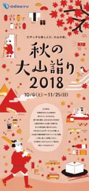 秋の大山詣り2018
