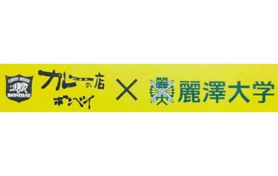 【柏市で初】ボンベイ×麗澤大学 オリジナルカレー販売