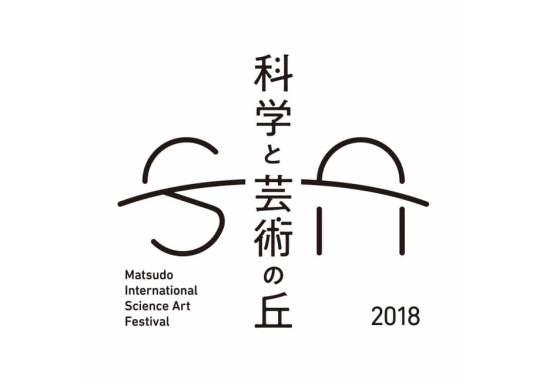 科学と芸術の丘 2018