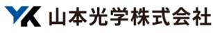 山本光学株式会社
