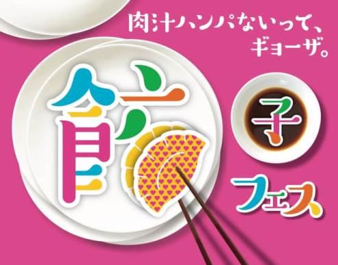 餃子フェス TOKYO 2018