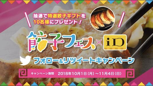 餃子フェス×iDフォロー&リツイートキャンペーン実施中
