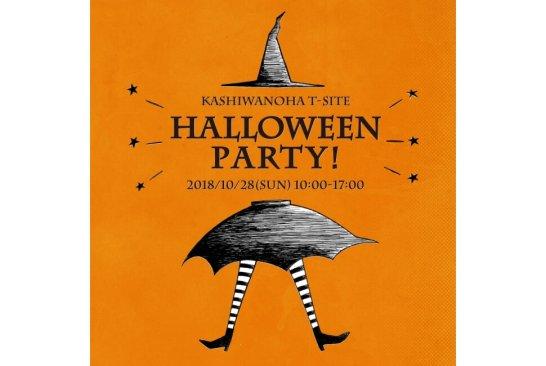ハロウィンイベント「HALLOWEEN PARTY!」 - 柏の葉T-SITE