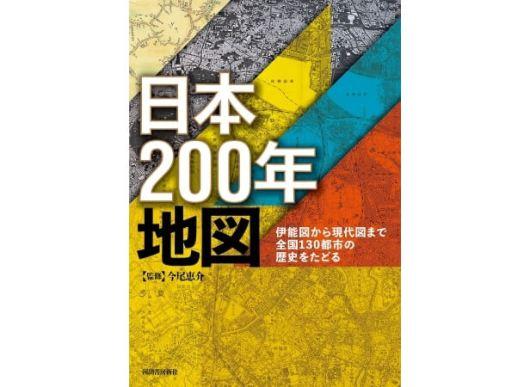 都市の歴史地図 - 河出書房新社