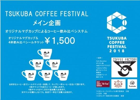 初開催!つくばコーヒーフェスティバル2018