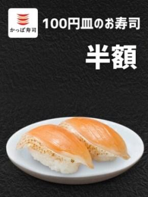 100円皿のお寿司 100円→50円