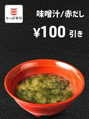 味噌汁/赤だし 100円引き