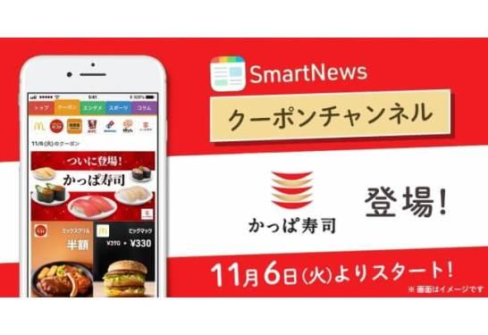 「かっぱ寿司」がスマートニュースのクーポンチャンネルに登場!