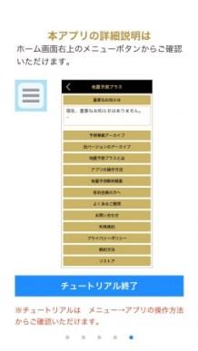 チュートリアル画面、サービス一覧が設置され、各項目ごとに分かりやすくご説明しております