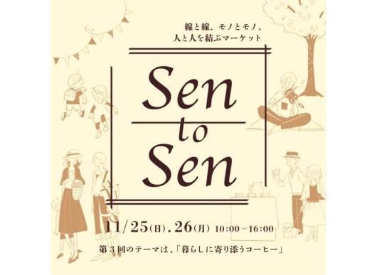 """「Sen to Sen」- 11月のテーマは、""""暮らしに寄り添うコーヒー""""(柏の葉 T-SITE)"""