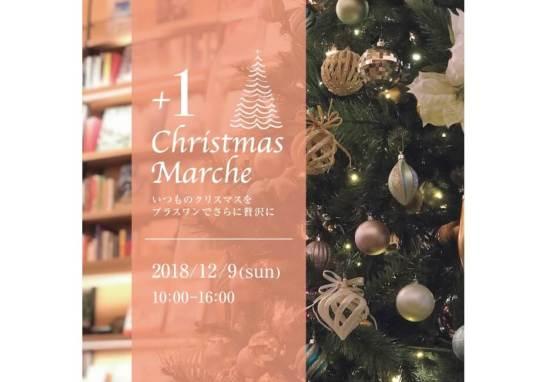 【柏の葉T-SITE】いつものクリスマスをちょっと贅沢に。一日限りのマルシェ「プラスワン クリスマスマルシェ」12月9日(日)開催