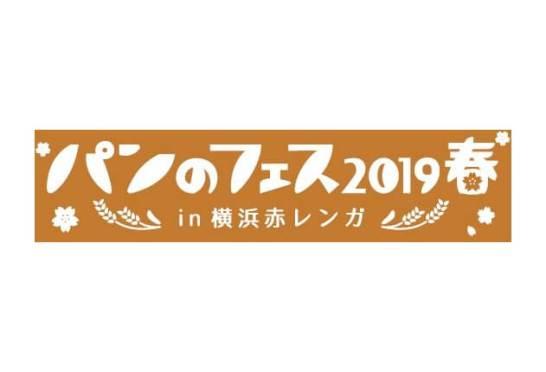 「パンのフェス2019春 in 横浜赤レンガ」ロゴ