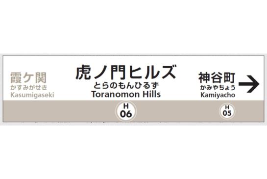 日比谷線新駅の名称を「虎ノ門ヒルズ駅」に決定しました!