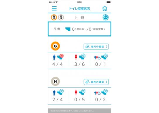 東京メトロ公式アプリ内でトイレ空室状況提供サービスを開始します
