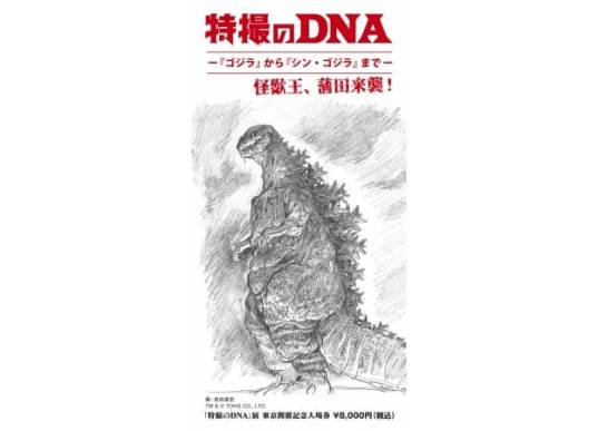 プレミアムチケット(見本) 画・前田真宏 TM & © TOHO CO., LTD.