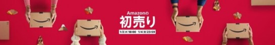 2019年の初売りはAmazonで。1月2日(水)18時から1月4日(金)23時59分まで